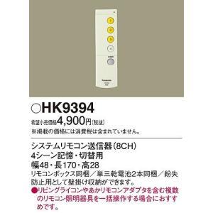 パナソニック HK9394 リビングライコンシステムリモコン送信器(8CH)