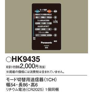 パナソニック HK9435 リモコン