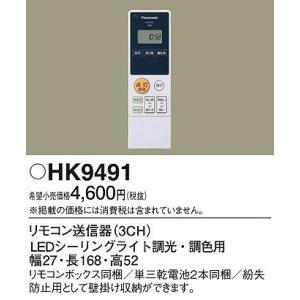 パナソニック HK9491 リモコン