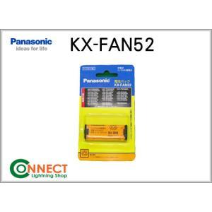 パナソニック KX-FAN52 コードレス子機用電池パック