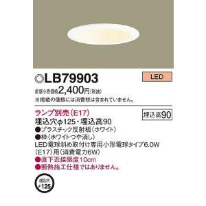 パナソニック LB79903 ダウンライト