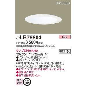 パナソニック ダウンライト LED LB79904...