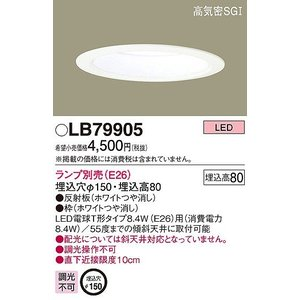 パナソニック LB79905 ダウンライト LED