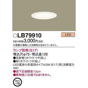 パナソニック LB79910 ダウンライト