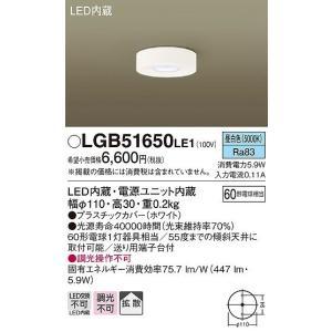 パナソニック LGB51650LE1 小型シーリングライト LED(昼白色)...