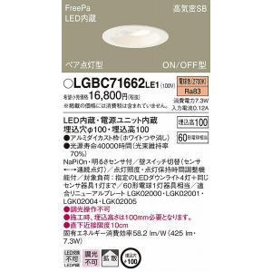パナソニック LGBC71662 LE1 LED(電球色) センサー付   20160426  家具...