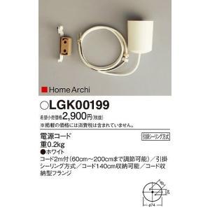 パナソニック LGK00199 電源コード