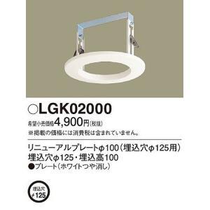 パナソニック LGK02000 リニューアルプレート