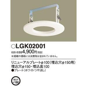 パナソニック LGK02001 リニューアルプレート