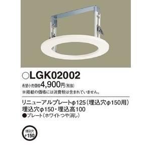 パナソニック LGK02002 リニューアルプレート