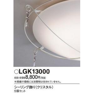 パナソニック LGK13000 シーリング飾り(クリスタル)