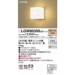 パナソニック Panasonic LGW80350 LE1 LED(電球色)   20150603 ...