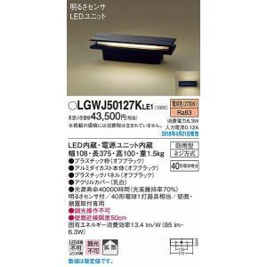 パナソニック LGWJ50127KLE1 LGWJ50127K LE1 LED(電球色) センサー付...