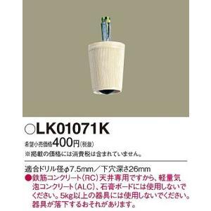 パナソニック LK01071K コードハンガー