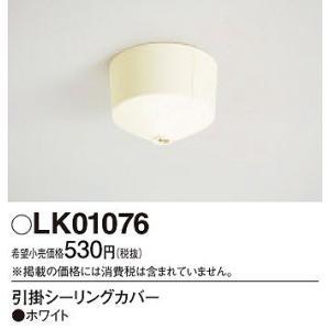 パナソニック LK01076 引掛シーリングカバー