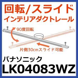 パナソニック LK04083WZ インテリアダクトレール (LK04083WK 推奨品)
