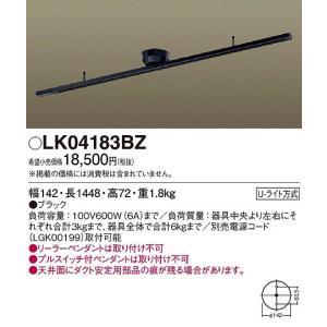 パナソニック インテリアダクトレール LK04183BZ...