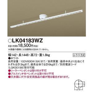 パナソニック インテリアダクトレール LK04183WZ...