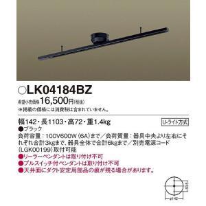 パナソニック インテリアダクトレール LK04184BZ...