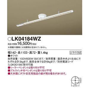 パナソニック LK04184WZ インテリアダクトレール...