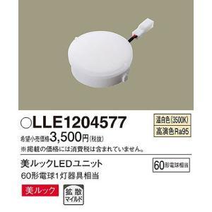 パナソニック LLE1204577 LEDユニット LED
