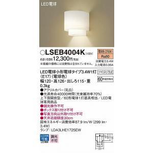 パナソニック LSEB4004K ブラケット LED