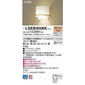 パナソニック LSEB4006K ブラケット LED