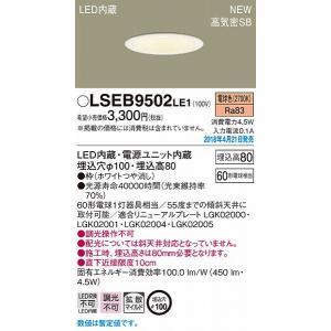 パナソニック ダウンライト ホワイトつや消し LED(電球色) LSEB9502LE1 (LSEB9...