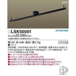 パナソニック インテリアダクトレール LSK50001...