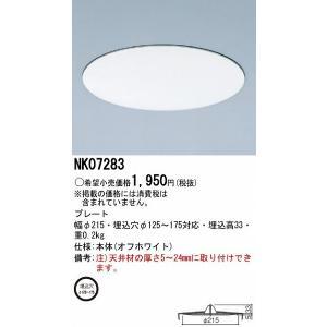 パナソニック NK07283 リニューアルプレート