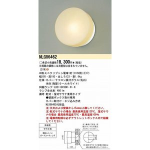 パナソニック NLG86462 業務用浴室灯 サウナ用 白熱...