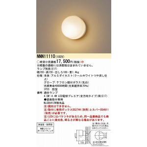 パナソニック NNN11110 浴室灯