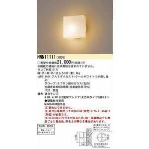 パナソニック NNN11111 浴室灯