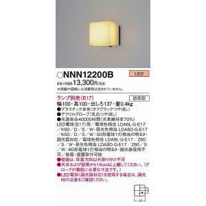 パナソニック NNN12200B ポーチライト...