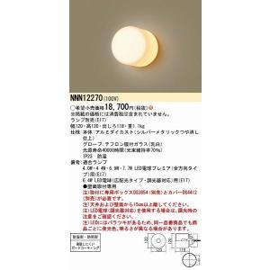パナソニック NNN12270 浴室灯