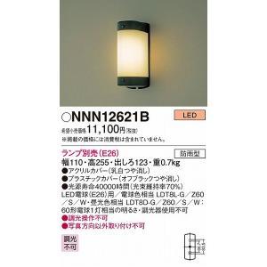 パナソニック NNN12621B ポーチライト...