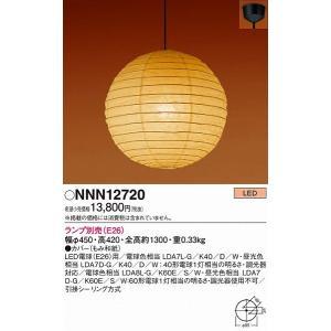 パナソニック NNN12720 和風ペンダント...
