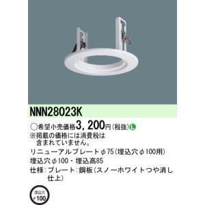 パナソニック リニューアルプレート NNN28023K...