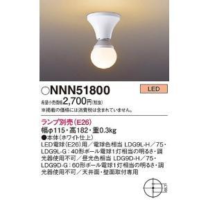 パナソニック NNN51800 小型シーリングライト...