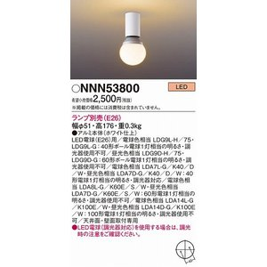 パナソニック NNN53800 小型シーリングライト