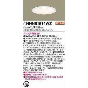 パナソニック ダウンライト LED NNN61514WZ...