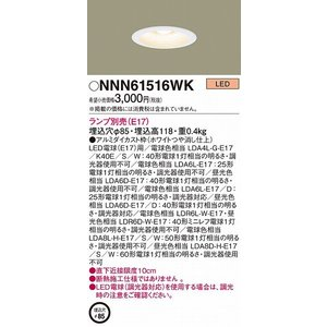 パナソニック ダウンライト LED NNN61516WK...