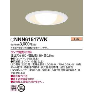 パナソニック ダウンライト LED NNN61517WK...