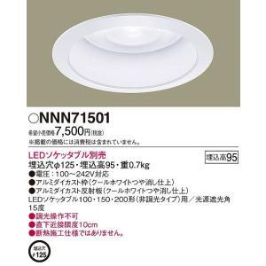 パナソニック ダウンライト NNN71501...