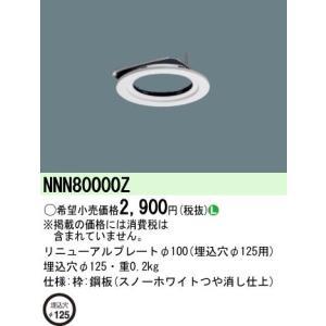 パナソニック リニューアルプレート NNN80000Z
