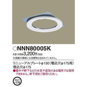パナソニック リニューアルプレート NNN80005K