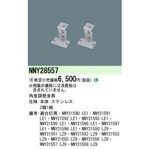 パナソニック NNY28557 角度調整金具