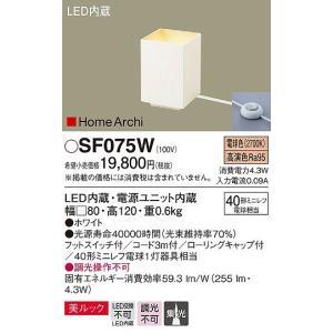 パナソニック SF075W 小型スタンド LED(電球色)...