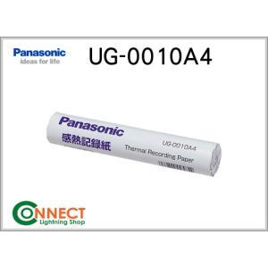 パナソニック UG-0010A4 感熱記録紙