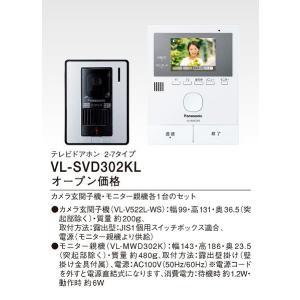 パナソニック VL-SVD302KL テレビドアホン...